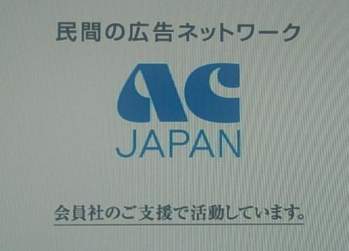 ACジャパンCMについて: 迷路突入